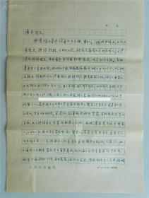 已故著名学者周振甫信札1通2页(保真)