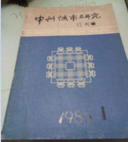中州城市研究1988年第1期