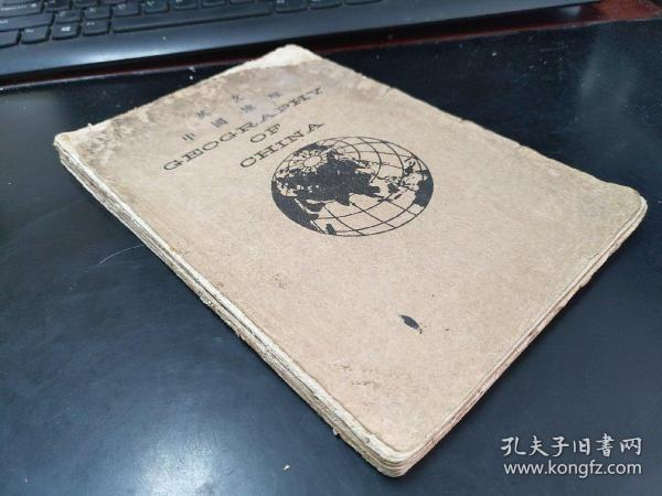 �辨��涓��藉�扮��锛�1919骞达�-Geography of China