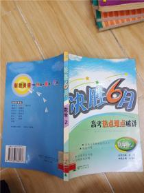 决胜6月 高考热点难点破译 数学2  (馆藏)