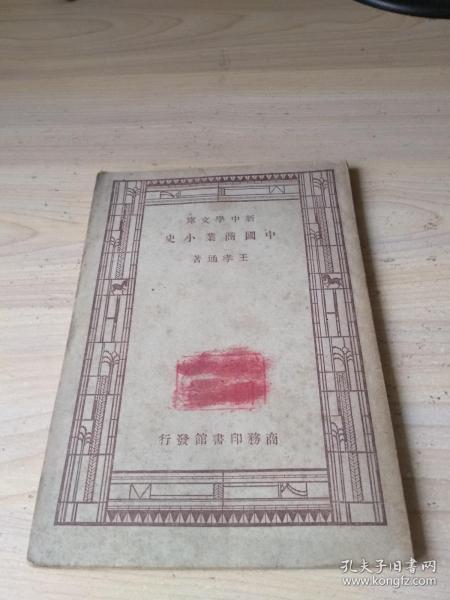 新中學文庫 中國商業小史