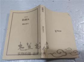 原版日本日文书 影踏み 横山秀夫 祥伝社 2007年2月 64开平装