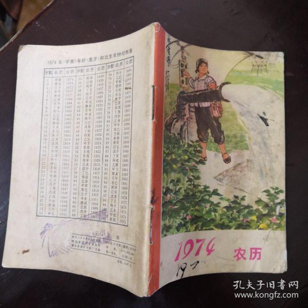 1974������1973骞翠���涓��帮�澶ч�����╂���俱��