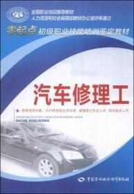 汽车修理工/零起点初级职业技能培训鉴定教材