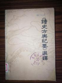 《读史方舆纪要》选译