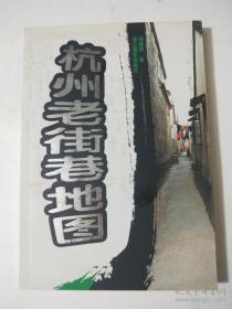 杭州老街巷地图