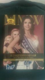 第25届世界模特小姐大赛