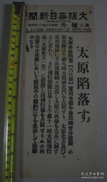 侵華報紙號外 大坂每日新聞 1937年11月6日號外  太原陷落