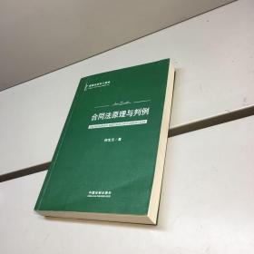 英国法研究三部曲:合同法原理与判例 【一版一印 正版现货   多图拍摄 看图下单】