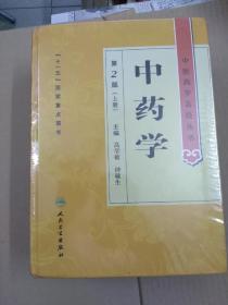 中藥學(上下冊)第2版,未拆封塑封
