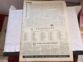 人民日报 1993年11月17日 海峡两岸学者的文化省思