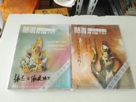 中国最美期刊 中国茶.普洱 (2016年第1---11期缺第6,8期) 【共9本合售】