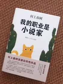 著名翻译家施小炜签名题词钤印  我的职业是小说家