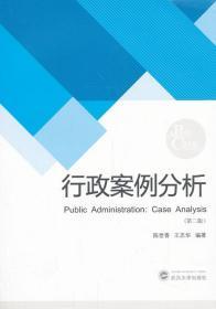 行政案例分析 陈世香 王志华 武汉大学出版社 9787307115651