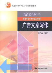 广告文案写作 初广志著 高等教育出版社 9787040161083