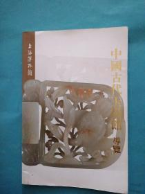 中国古代玉器馆导览(全铜版纸)