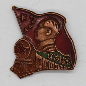 军功章功勋章相章胸章肩章纪念章典藏 抗美援朝支持前线纪念章