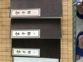 日本原版 《官子譜》全3冊!16開線裝,1938年令人堂絕版發行!