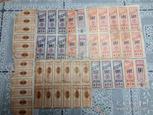 舊上海市布票收藏
