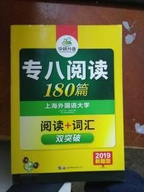 (正版17)华研外语:2019专八阅读180篇9787510095191