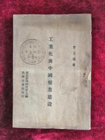 工業化與中國礦業建設 民國34年初版 包郵掛刷