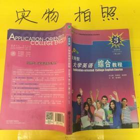 应用型大学英语综合教程 学生用书3俞理明