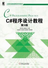 C#程序设计教程(第3版) 郑阿奇 梁敬东 机械工业出版社 97871115