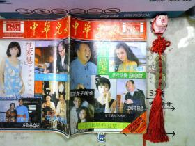 中华儿女 双月刊 1992年笫3期