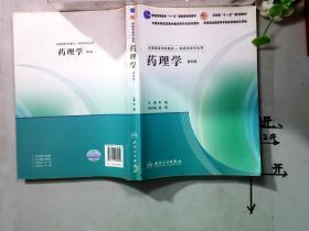 药理学 第6版