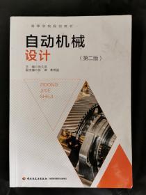 高等学校专业教材:自动机械设计(第2版)