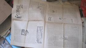 報紙 寶雞文化 故事版(月報 試刊)1984年11總第16期