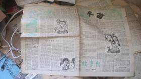 報紙 故事報 中篇故事專頁 1984年