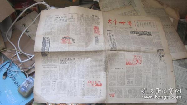 報紙 大千世界 1985年第10期