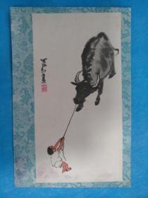 水牛 50年代李可染绘画 (明信片)