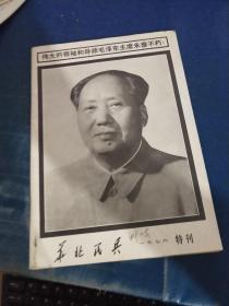 华北民兵 1976 特刊