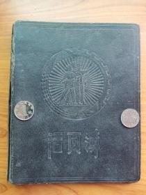 早期《活頁簿》