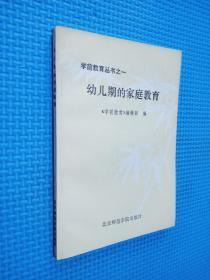 学前教育丛书之一 幼儿期的家庭教育