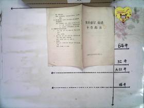 中国唱片歌曲说明书:石油工人干劲大、我们是藏族女民工..