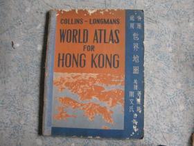 1964年 香港适用《世界地图》前面有多幅香港本地地图