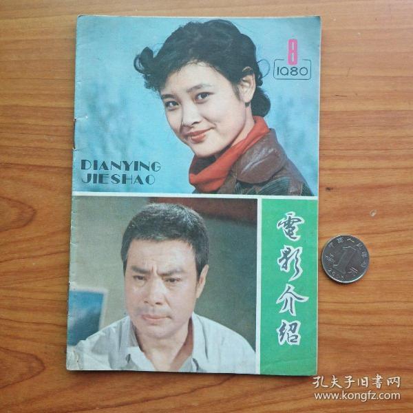 1980骞淬���靛奖浠�缁���8
