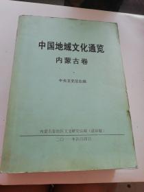 中国地域文化通览   内蒙古卷(送审稿)