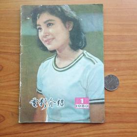 1980骞淬���靛奖浠�缁���1