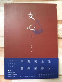 1版1印(雪漠签名本)国家一级作家,甘肃作协副主席雪漠亲笔签名本《文心》,上册➕下册,均有签名,全新,一版一印!