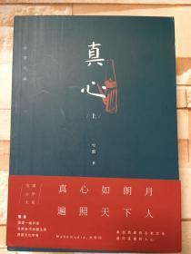 1版1印(雪漠签名本)国家一级作家,甘肃作协副主席雪漠亲笔签名本《真心》,上册➕中册➕下册,均有签名,全新,一版一印。