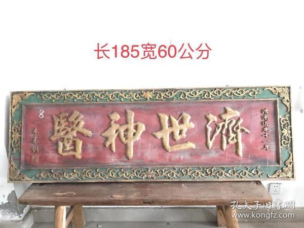 济世神医老医匾一块,保存完好,品相及尺寸如图。收藏馈赠精品。民国时期仿古代做