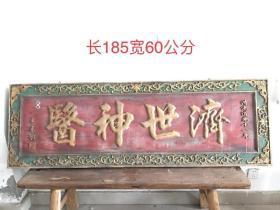 濟世神醫老醫匾一塊,保存完好,品相及尺寸如圖。收藏饋贈精品。民國時期仿古代做
