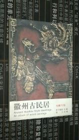 徽州古民居木雕专集 明信片 1套10张一版一印
