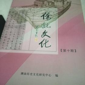 侨批文化第十期,有吴南生,饶宗颐