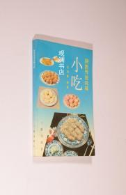 陕西传统风味小吃(翻口上端略有水渍)