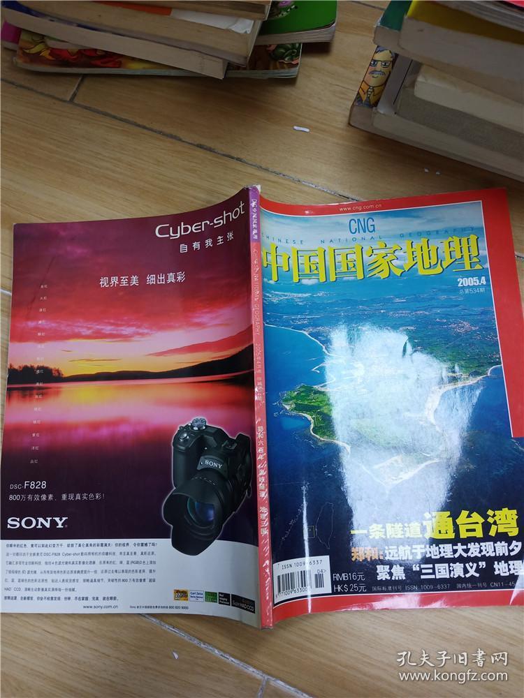 中国国家地理2005.4 (书脊受损).